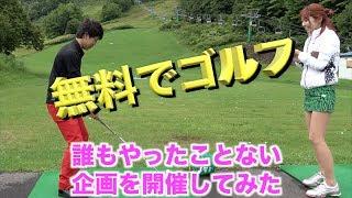 無料でゴルフ!!こんな企画誰もやったことないでしょ!エゾゴルフはゴルフ人口増やします!【北海道ゴルフ】