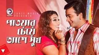Paoar Ceye Tyage Sukh   Movie Scene   Shakib Khan   Apu Biswas   Misha Sawdagor   Sad Moment