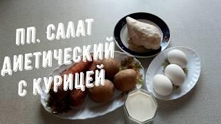 ПП  Диетический салат с курицей. Рецепт