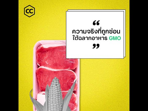 ความจริงที่ถูกซ่อน ใต้ฉลากอาหาร GMO