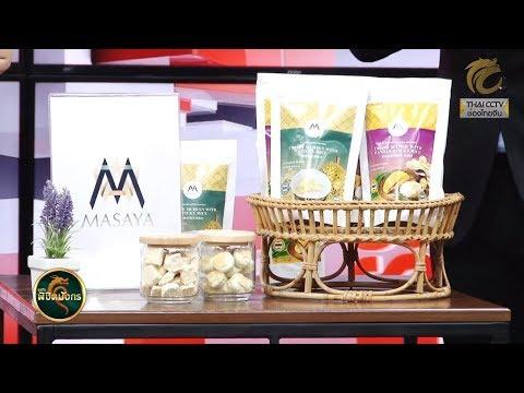 EP.11 - ผลิตภัณฑ์ MASAYA ข้าวเหนียวทุเรียนอบกรอบ และ น้ำอ้อยไร่ไม่จน