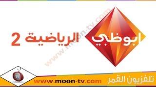 تردد قناة ابو ظبي الرياضية الثانية Abu Dhabi Sports 2 على القمرعرب سات ( بدر)