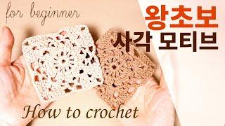 초보자용 사각모티브 코바늘뜨기 , How to croc…