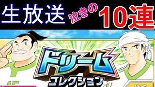 たたかえドリームチーム ドリコレ泣きの10連! 生放送!