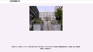 大阪外国語大学