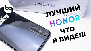 Huawei Honor 20 полный обзор