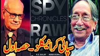 """Best Short Book Summary Of """"SPY CHRONICLES ISI RAW AND ILLUSION OF PEACE"""" Urdu / Hindi"""