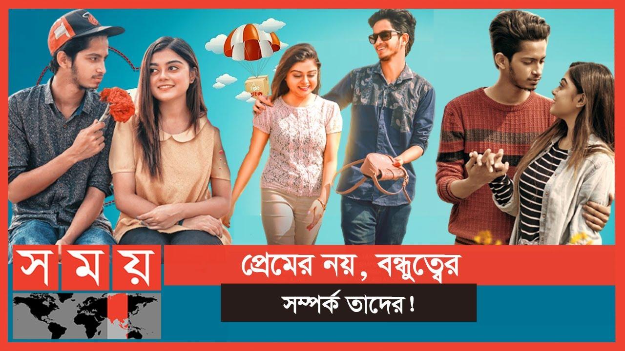 Download আড্ডায়: 'প্রত্যয়-মাহিমা'! | Prottoy Heron | Makhnun Sultana Mahima | Somoy TV