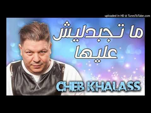 Cheb Khalass 2017   Ma Tejbedlich Aliha الشاب خلاص ما تجبدليش عليها
