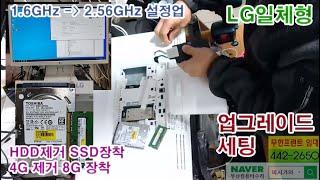 [부산컴퓨터수리] LG 24인치 일체형 컴퓨터 업그레이…