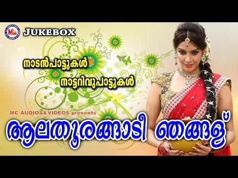 ആലത്തൂരങ്ങാടീ ഞങ്ങള് |  Nadanpattukal in Malayalam | Nadan Pattu Malayalam | Folk Songs