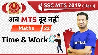 5:30 PM - SSC MTS 2019 | Maths by Naman Sir | Time & Work