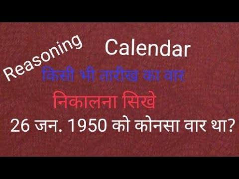 Calendar Reasoning, find day of any date (किसी भी तारीख का वार निकालना)