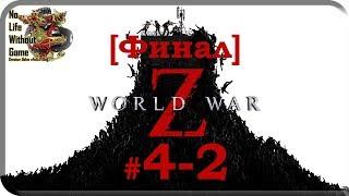 World War Z[#4-2] - Последний рейс [Финал] (Прохождение на русском(Без комментариев))