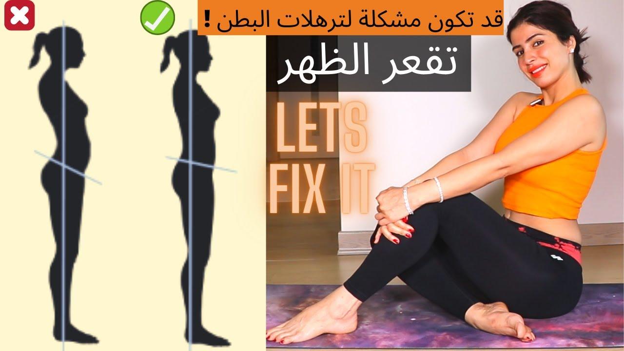 قد تكون مشكلة للبطن العنيدة ! تقعر الظهر ! تخلصي من الالام الظهر | lower cross syndrome
