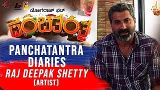 Panchtantra Daires Vol 10 Deepak Shetty Yogaraj Bhat V Harikrishna Vihan Sonal