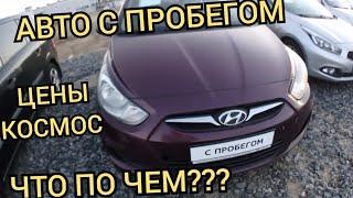 Авто с пробегом что можно купить за 500 тыс руб...?