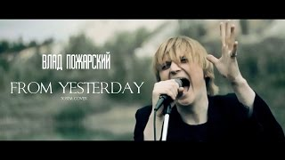 Влад Пожарский - From Yesterday (30 Seconds to Mars Cover)