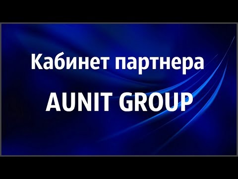 Кабинет партнера AUNIT GROUP.