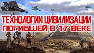 Технологии Цивилизации Погибшей в 17 веке / Виктор Максименков