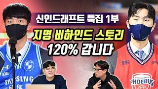 [11월4주 KBL 루머&팩트 1부] 신인드래프트 특집, 지명 비하인드 스토리 120% 갑니다