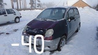 Скачать Холодный пуск в 40 Дэу Матиза