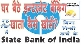 vuclip How to get sbi net banking Without going bank In Hindi | Ghar se Sbi Net banking kaise activate kare