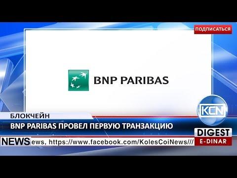 KCN: Первая банковская транзакция BNP Paribas на блокчейне