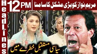 Double Trouble For Maryam Nawaz | Headlines 12 PM | 13 May 2019 | Express News