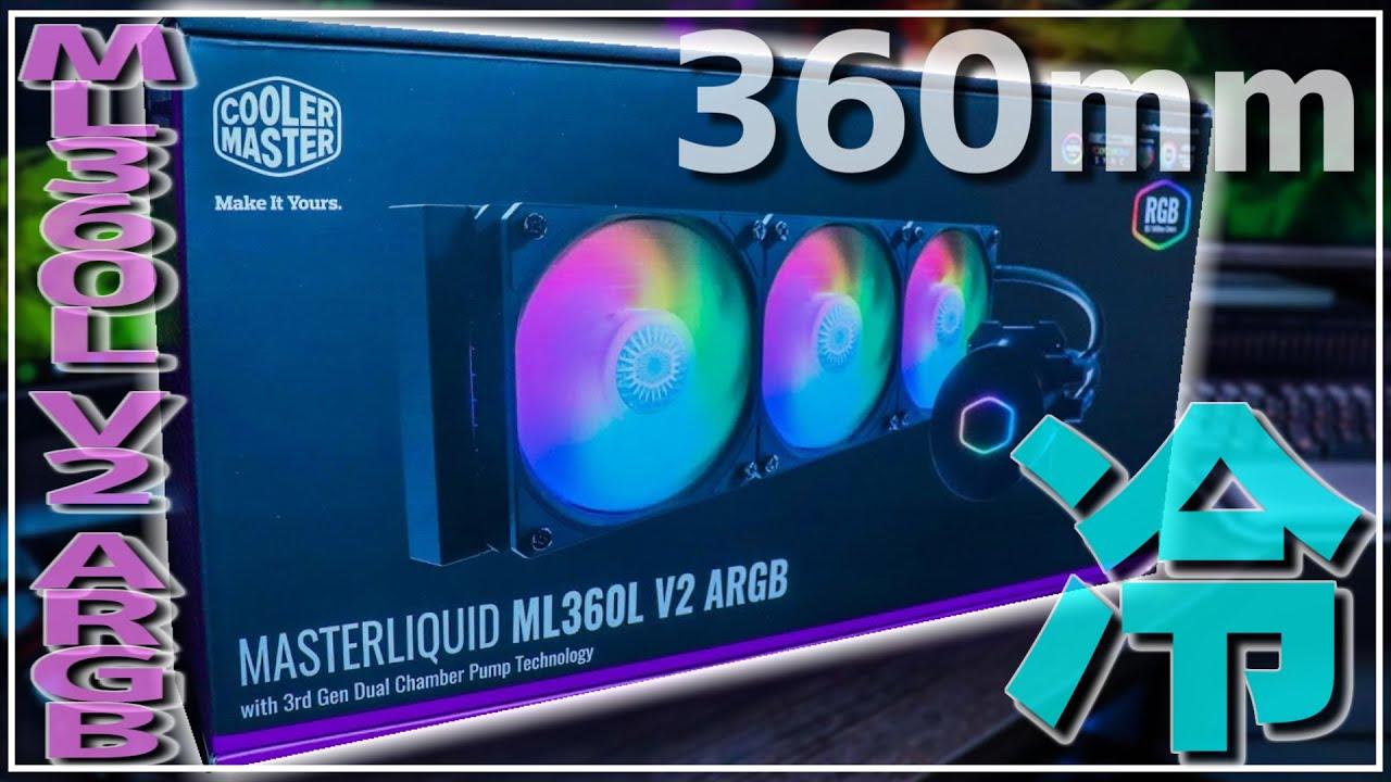 超冷え冷え!!-15℃360㎜簡易水冷MasterLiquid ML360L V2 ARGB【商品紹介】