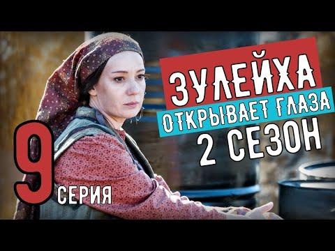 Зулейха открывает глаза. 9 серия (2020) 2 сезон дата выхода когда ждать