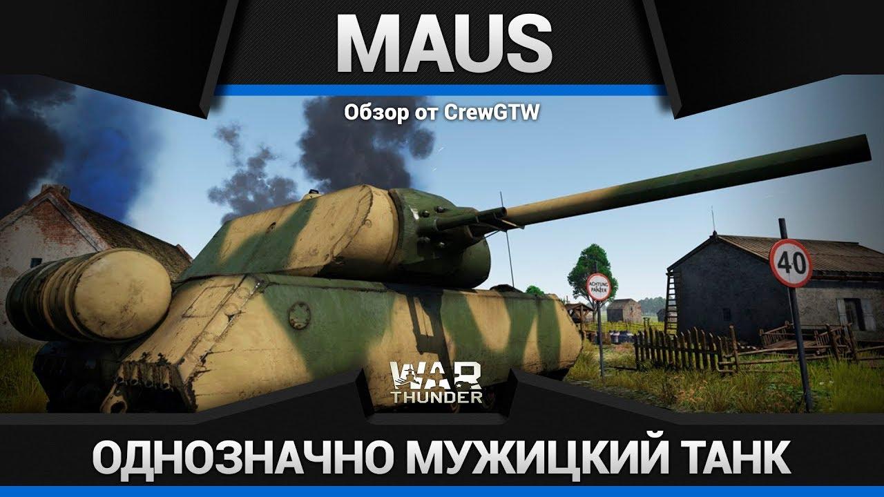обзор танка маус вар тандер