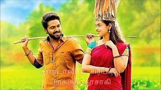 செம சண்டாலி பாடல் வரிகள் தமிழில்/ sema sandali song tamil lyrics