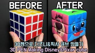3D펜으로 알록달록 디즈니&픽사 큐브 만들기! …