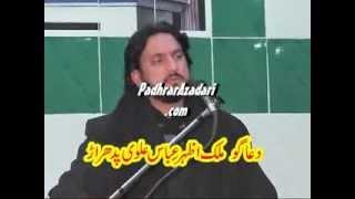 Zakir Iqbal Hussain Shah Bajarwala 27 Safar 2013 Shahadat Imam Hassan as Padhrar Khushab