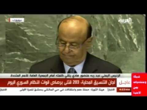 كلمة الرئيس هادى امام الجمعية العامة للامم المتحدة