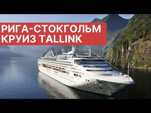 Паром Tallink Isabelle