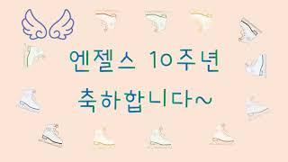 [싱크로 엔젤스] 재편집 - 10주년 축하합니다~ 우리…