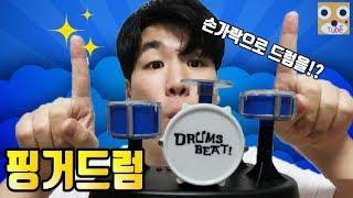 손가락으로 드럼을!? 가성비갑 장난감! [김영TV] Finger Drum Toy