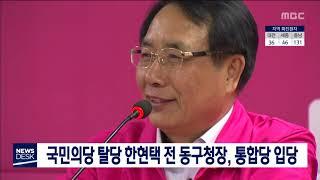 """안철수계 한현택 통합당 입당, 민주 """"구태정치"""" 비난/…"""