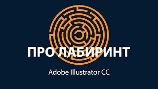 Уроки Adobe Illustrator. Про лабиринт