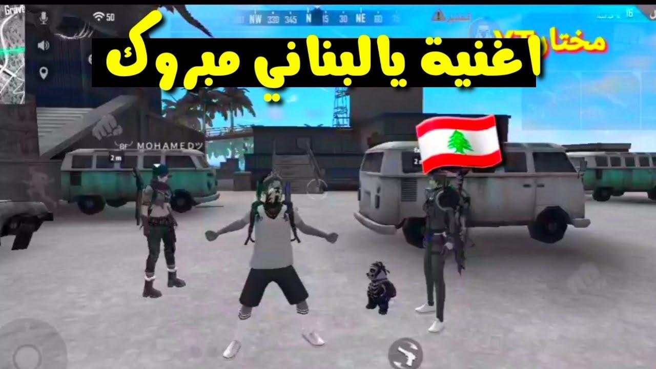 أغنية يا لبناني مبروك/ماعم شوف النسوان😫/فري فاير