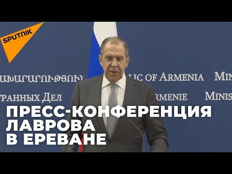Пресс конференция глав МИД России и Армении Сергея Лаврова и  Ара Айвазяна