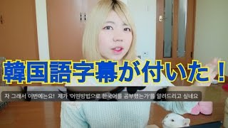 私の動画に韓国語字幕が付いたよ! thumbnail