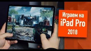 играем на iPad Pro 2018