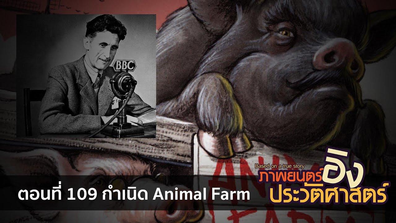 Photo of ประวัติศาสตร์ภาพยนตร์ – [ภาพยนตร์อิงประวัติศาสตร์] ตอนที่ 109 กำเนิด Animal Farm