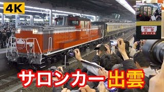サロンカー出雲 大阪駅到着 !!! 2017.3.20 【4K】