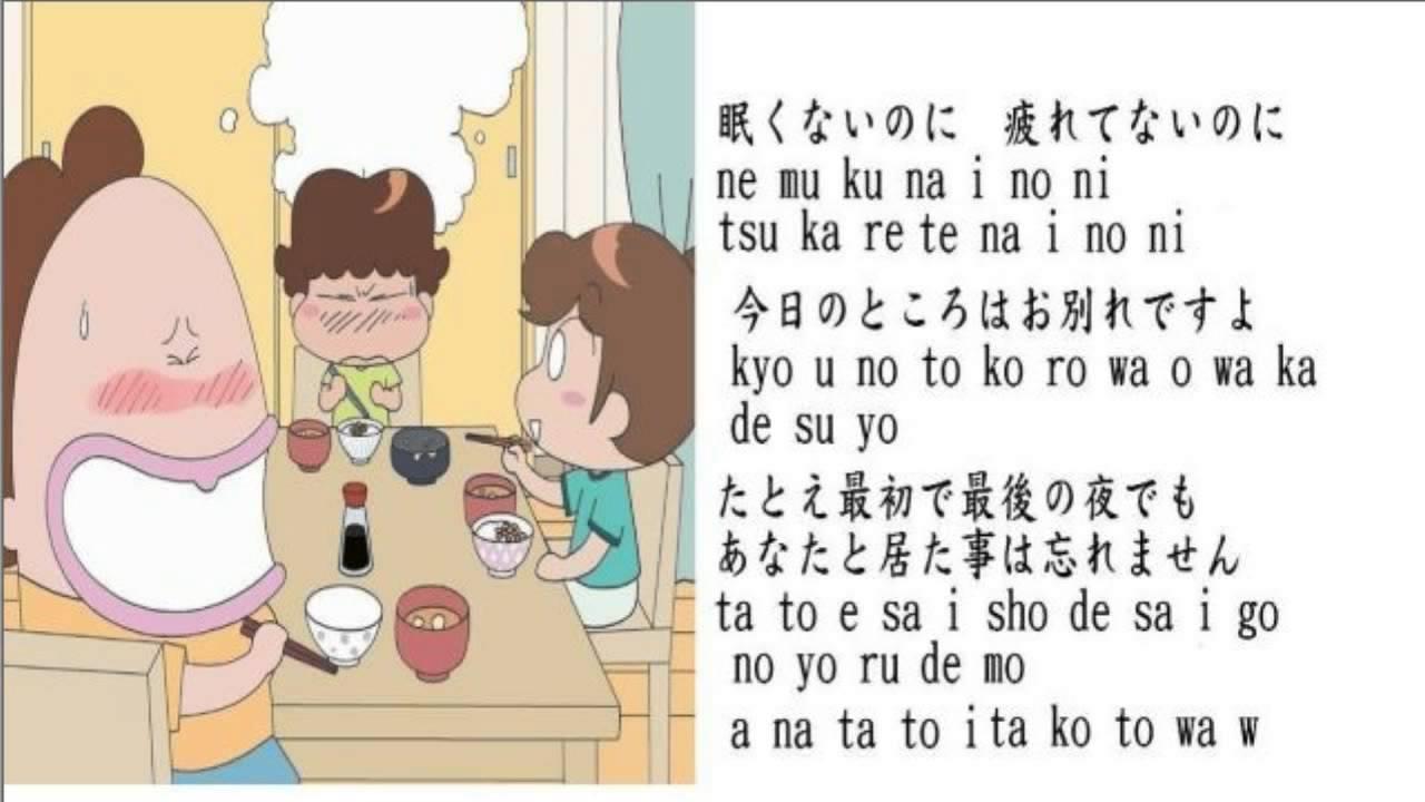 【圖歌詞】我們這一家 主題曲 (日文歌+中文歌) - YouTube