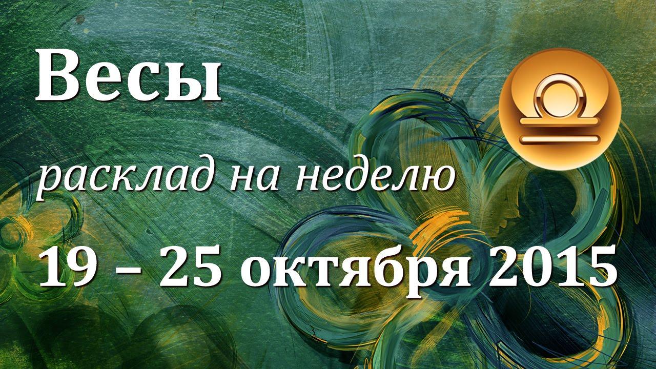 Гороскоп октября с 19-25 2017
