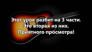 Тональности, ноты и интервалы | 2 часть | Урок игры на гитаре